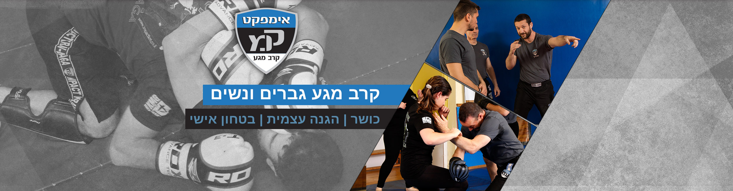 קרב מגע תל אביב
